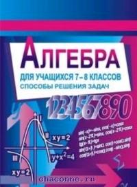 Алгебра 7-8 кл (с повторением курса 6-го кл)